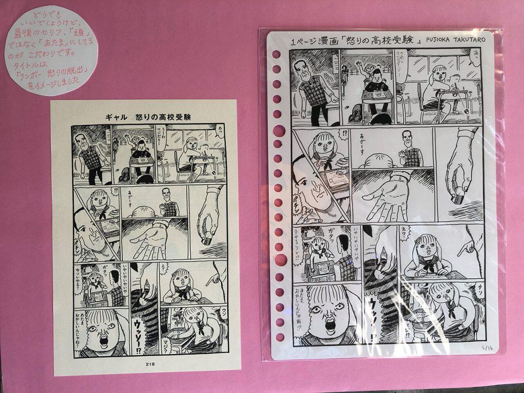 藤岡拓太郎のギャグ漫画『夏がとまらない』の原画