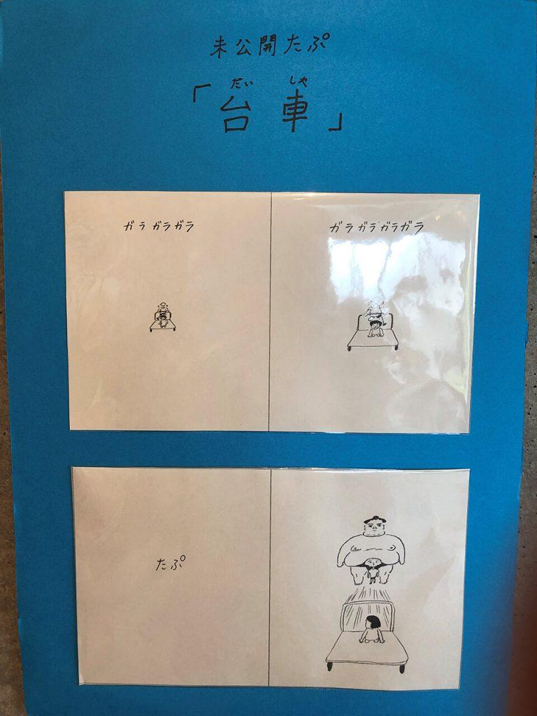 藤岡拓太郎の絵本『たぷの里』の未公開作品
