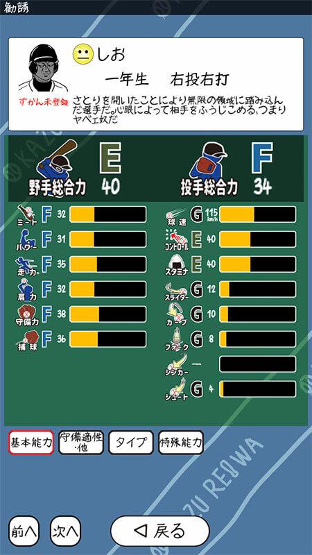 【おかず甲子園 令和名勝負】しおは便利な特殊能力をたくさん持っている万能選手ですがステータスは低い