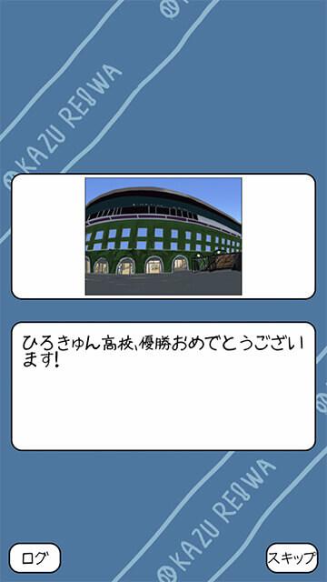 『おかず甲子園 令和名勝負』で甲子園優勝したときのメッセージです。