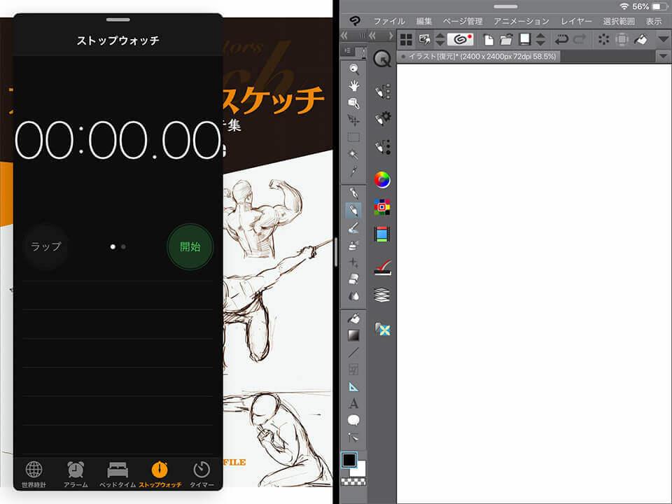 iPadのSplit viewとSlide overを使って電子書籍とCLIP STUDIOとストップウォッチを開きました。