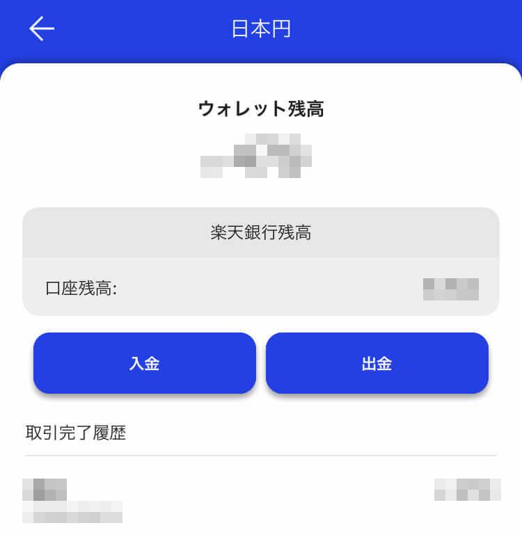 仮想通貨を売却した日本円は楽天ウォレット内で各種口座に出金できます。
