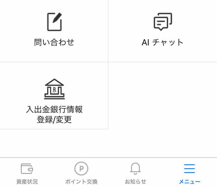 楽天ウォレットと楽天銀行口座を紐づけると、リアルタイムで日本円の入出金ができます。